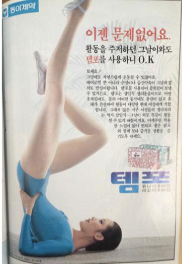 그림5 템포광고 『여학생』 1984년 7월호