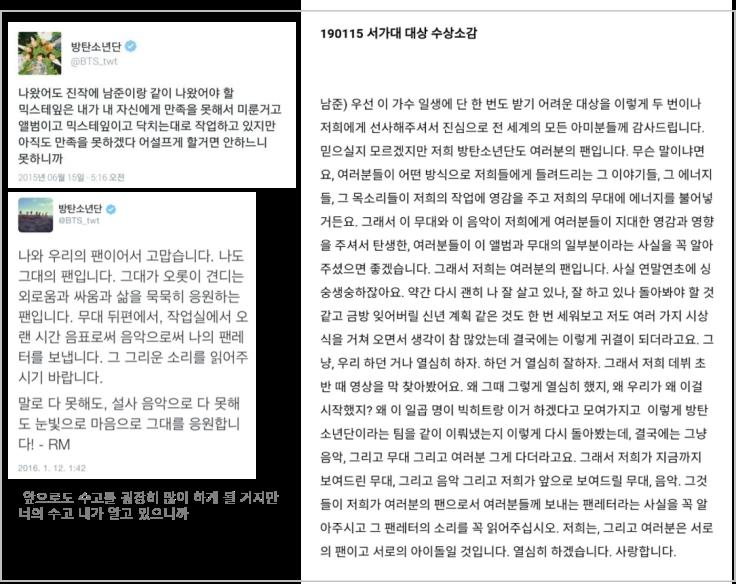 과학뒤켠_방탄_그림_4